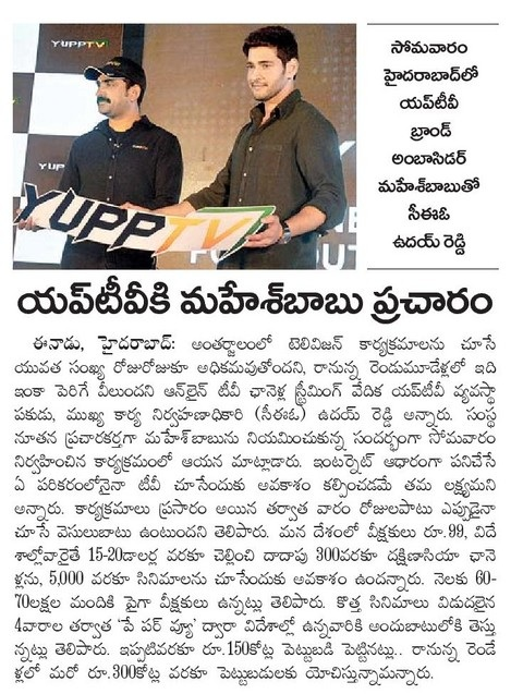 Mahesh Babu announced as Brand Ambassador for YuppTV - Eenadu