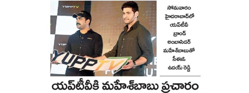 Mahesh Babu announced as Brand Ambassador for YuppTV